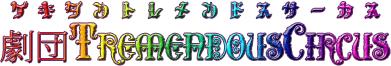 劇団TremendousCircus Official Website