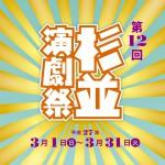 杉並演劇祭